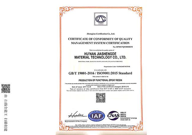 ISO9000质量认证